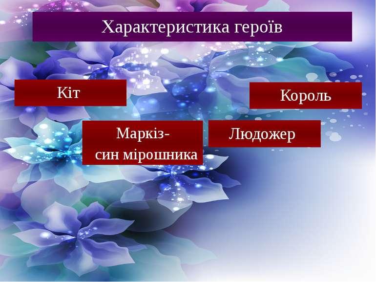 Характеристика героїв Кіт Людожер Маркіз- син мірошника Король