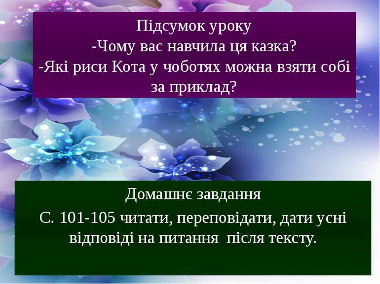 Домашнє завдання С. 101-105 читати, переповідати, дати усні відповіді на пита...
