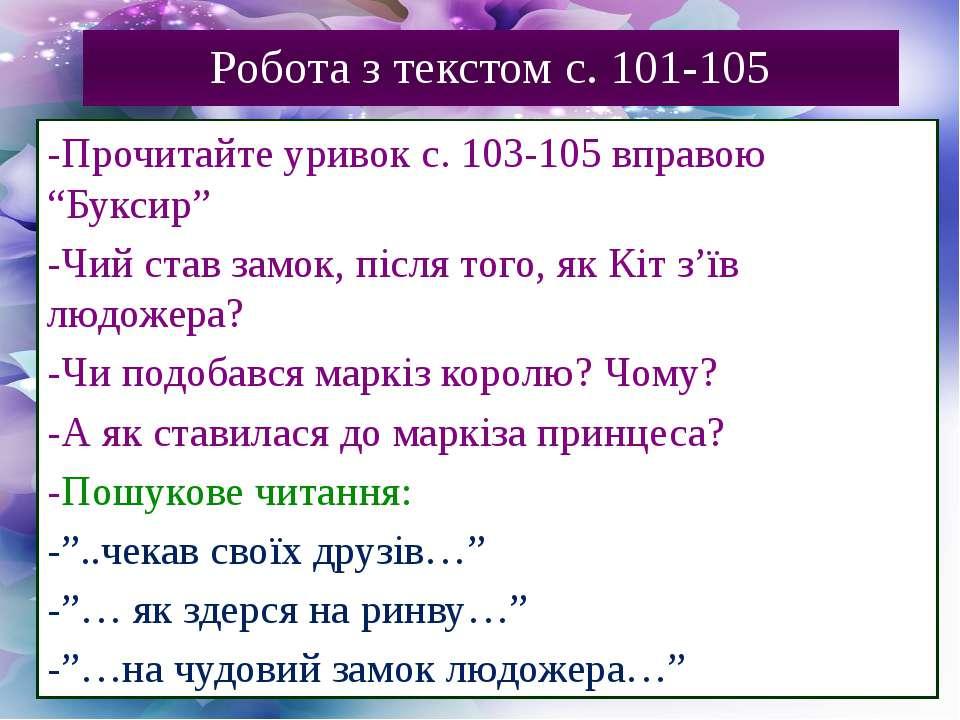 """Робота з текстом с. 101-105 -Прочитайте уривок с. 103-105 вправою """"Буксир"""" -Ч..."""