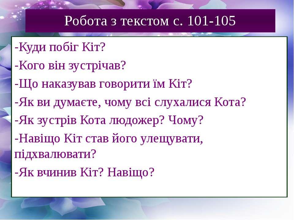 Робота з текстом с. 101-105 -Куди побіг Кіт? -Кого він зустрічав? -Що наказув...