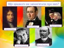 Відгадай автора за портретом Карло Коллоді Шарль Перро Брати Грімм Астрід Лін...