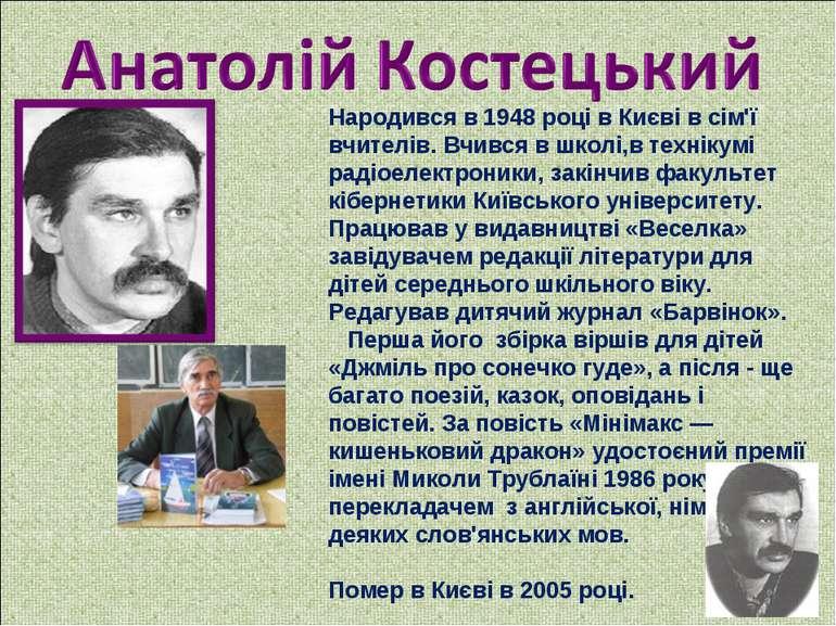 Народився в 1948 році в Києві в сім'ї вчителів. Вчився в школі,в технікумі ра...