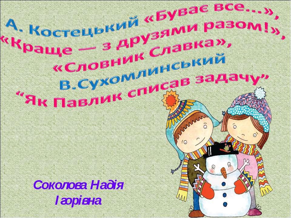 Соколова Надія Ігорівна