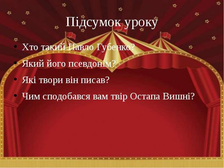 Підсумок уроку Хто такий Павло Губенко? Який його псевдонім? Які твори він пи...