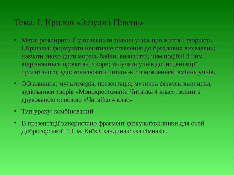 Тема. І. Крилов «Зозуля і Півень» Мета: розширити й узагальнити знання учнів ...
