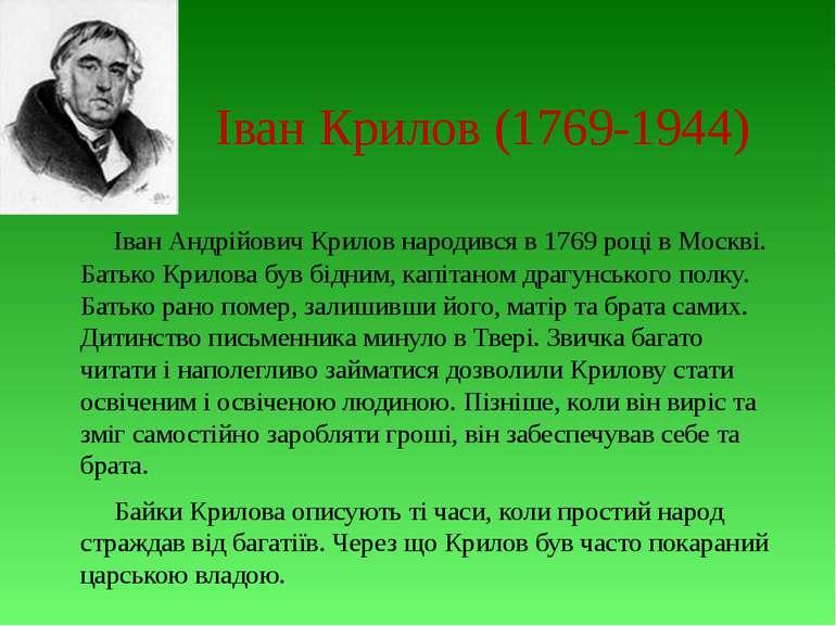 Іван Крилов (1769-1944) Іван Андрійович Крилов народився в 1769 році в Москві...