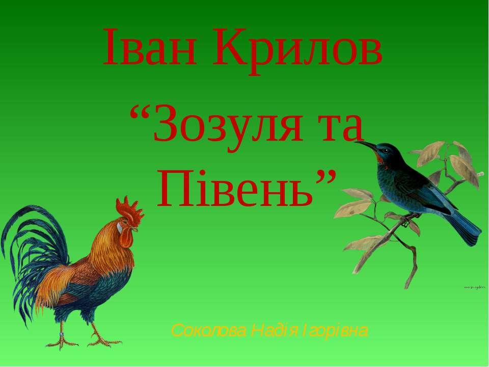 """Соколова Надія Ігорівна Іван Крилов """"Зозуля та Півень"""""""