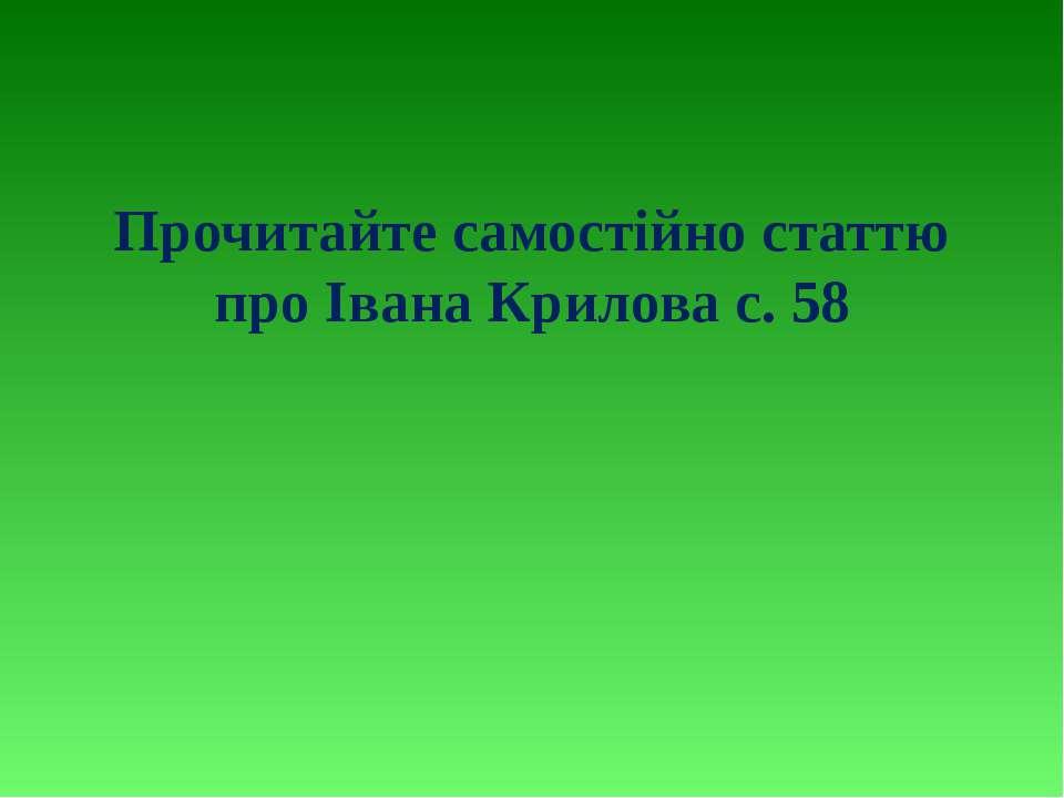 Прочитайте самостійно статтю про Івана Крилова с. 58