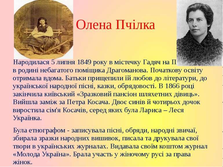 Олена Пчілка Народилася 5 липня 1849 року в містечку Гадяч на Полтавщині в ро...