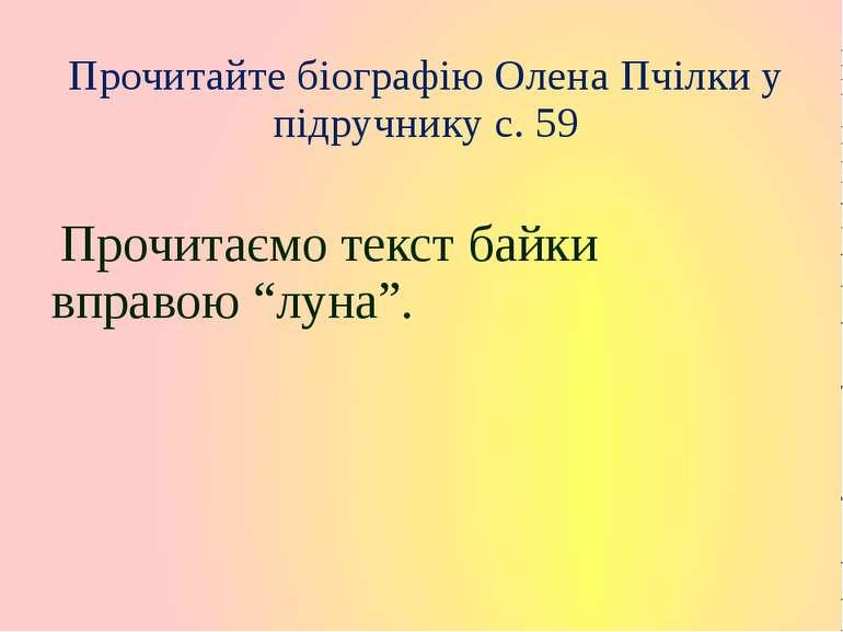 Прочитайте біографію Олена Пчілки у підручнику с. 59 Прочитаємо текст байки в...