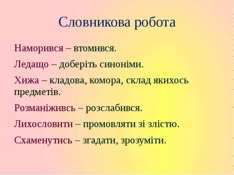 Словникова робота Наморився – втомився. Ледащо – доберіть синоніми. Хижа – кл...