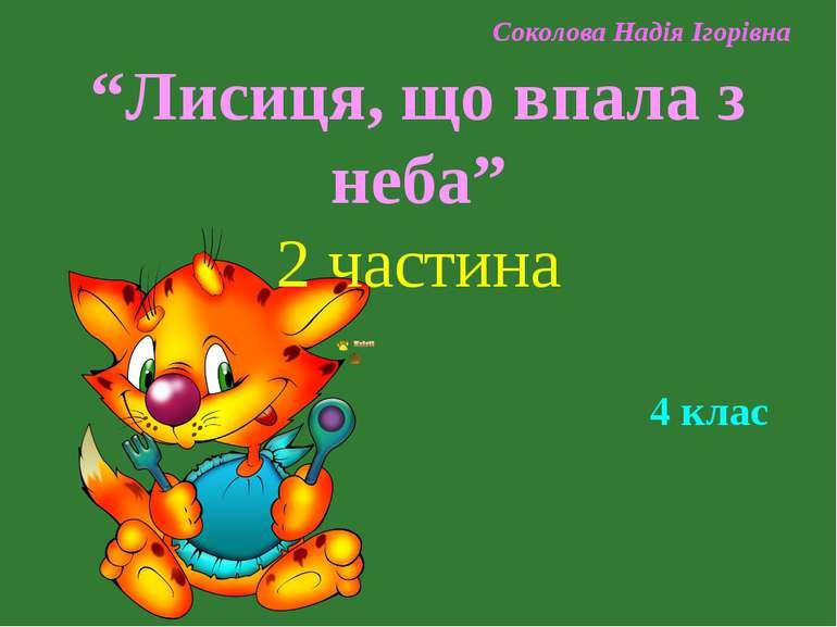 """Соколова Надія Ігорівна """"Лисиця, що впала з неба"""" 2 частина 4 клас"""