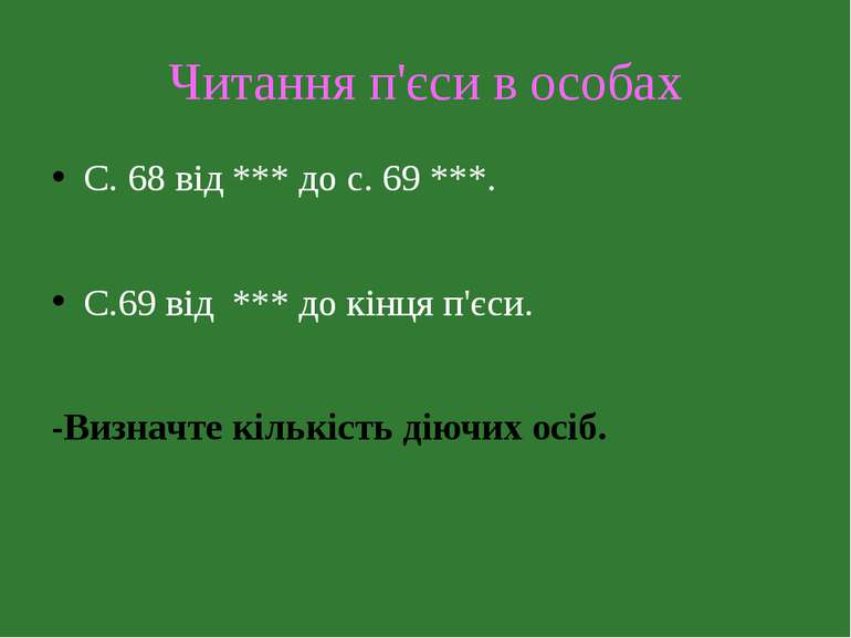 Читання п'єси в особах С. 68 від *** до с. 69 ***. С.69 від *** до кінця п'єс...