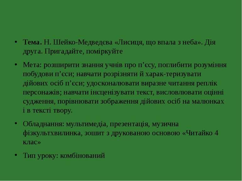 Тема. Н. Шейко-Медведєва «Лисиця, що впала з неба». Дія друга. Пригадайте, по...