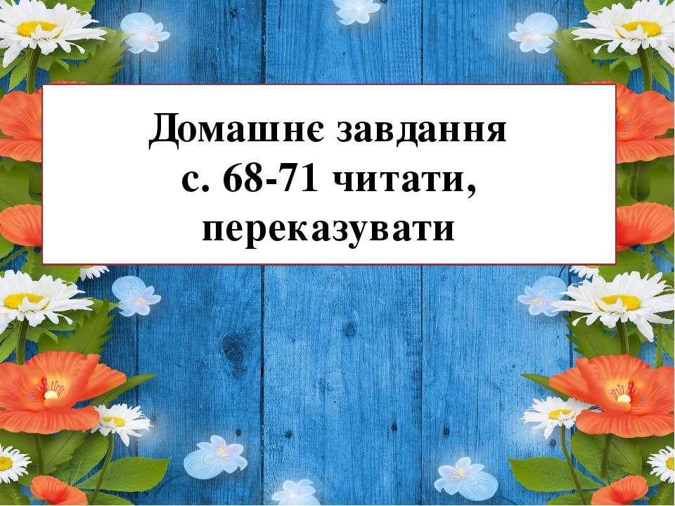 Домашнє завдання с. 68-71 читати, переказувати