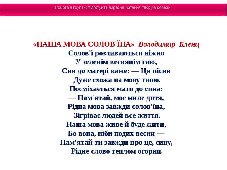 «НАША МОВА СОЛОВ'ЇНА» Володимир Кленц Солов'ї розливаються ніжно У зеленім ве...
