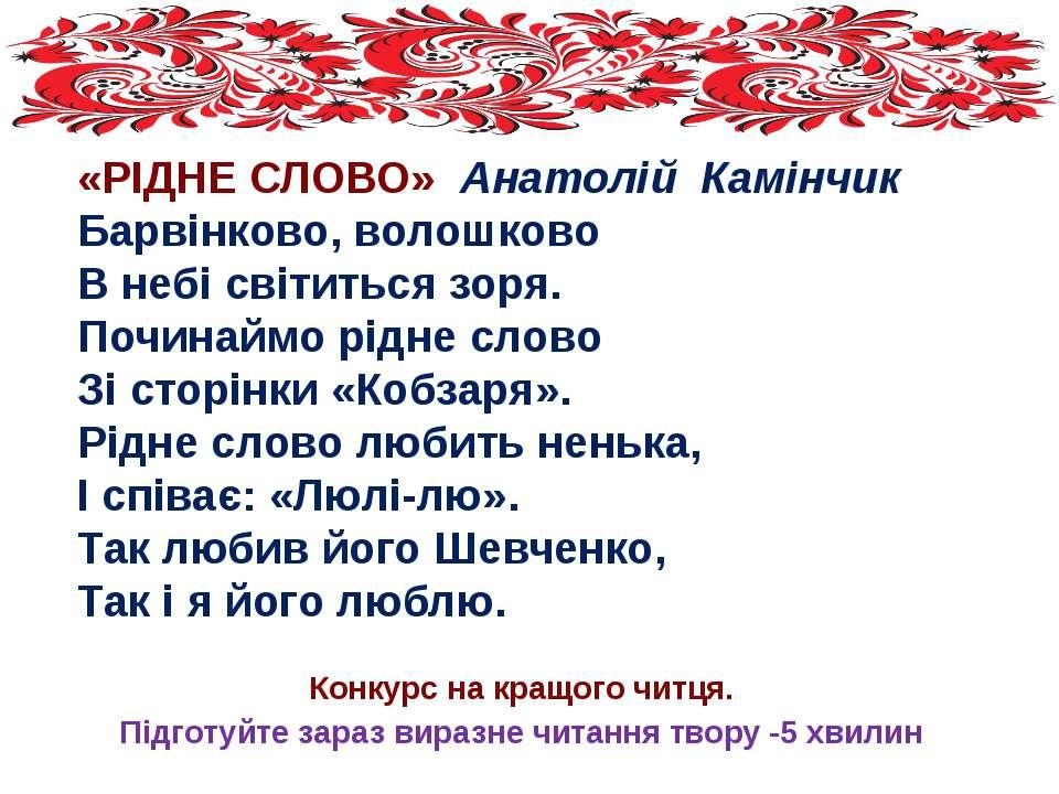 «РІДНЕ СЛОВО» Анатолій Камінчик Барвінково, волошково В небі світиться зоря. ...