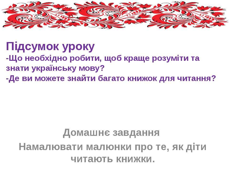 Підсумок уроку -Що необхідно робити, щоб краще розуміти та знати українську м...
