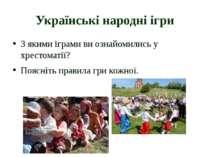 Українські народні ігри З якими іграми ви ознайомились у хрестоматії? Поясніт...