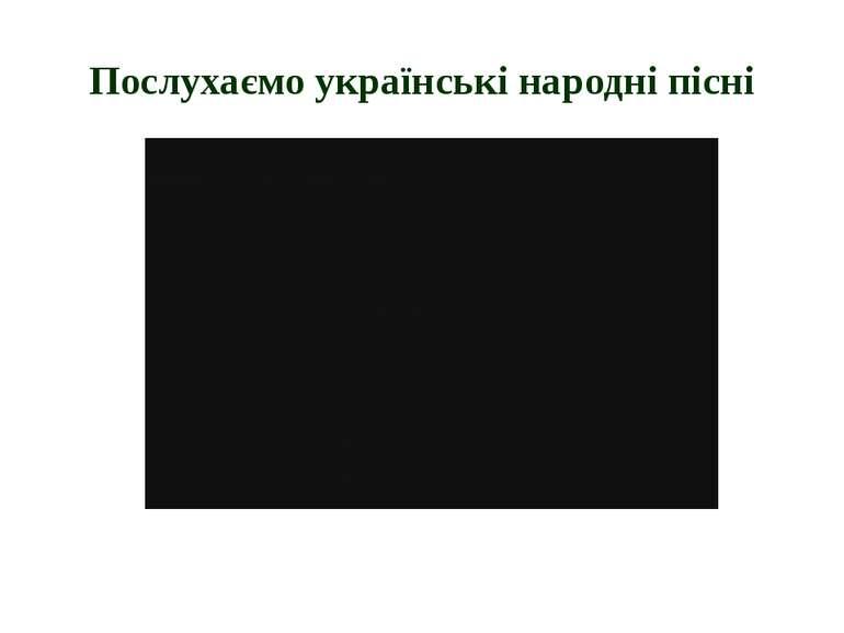 Послухаємо українські народні пісні