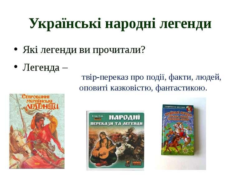 Українські народні легенди Які легенди ви прочитали? Легенда –…. знайдіть у с...