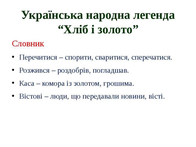 """Українська народна легенда """"Хліб і золото"""" Словник Перечитися – спорити, свар..."""