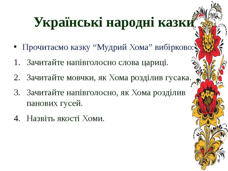 """Українські народні казки Прочитаємо казку """"Мудрий Хома"""" вибірково: Зачитайте ..."""
