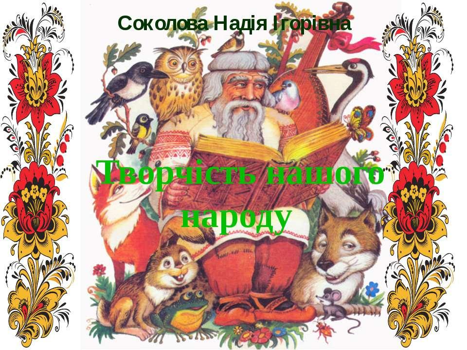 Соколова Надія Ігорівна Творчість нашого народу