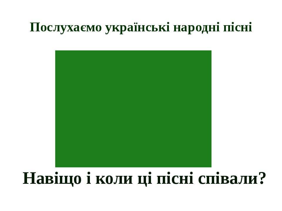Послухаємо українські народні пісні Навіщо і коли ці пісні співали?