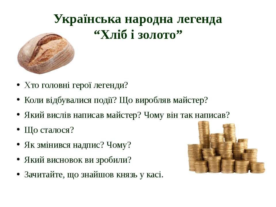 """Українська народна легенда """"Хліб і золото"""" Хто головні герої легенди? Коли ві..."""