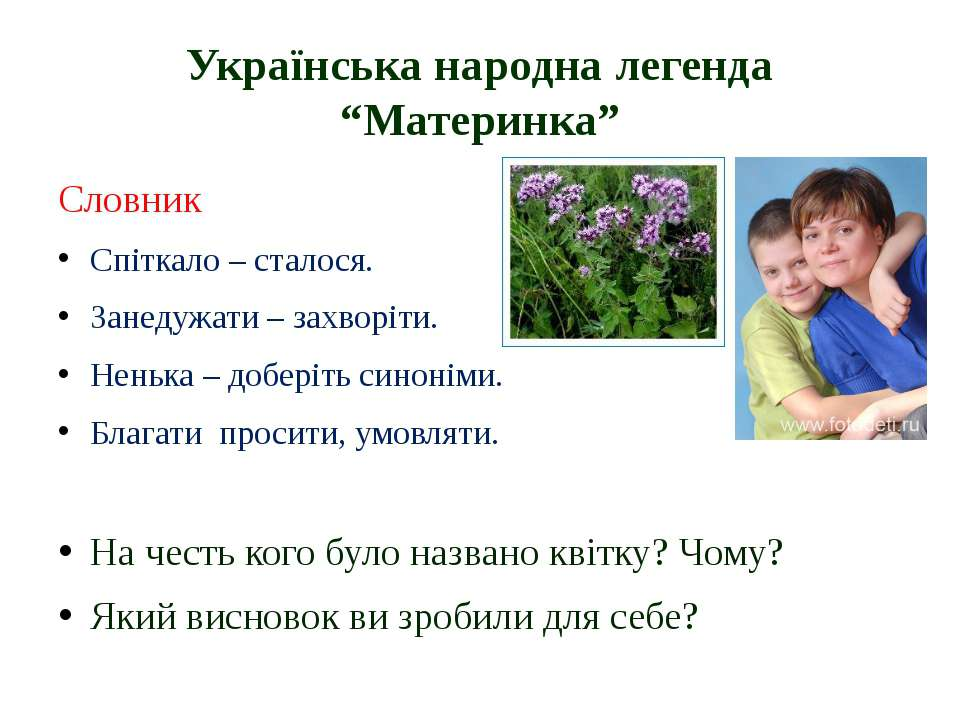"Українська народна легенда ""Материнка"" Словник Спіткало – сталося. Занедужати..."