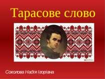 Тарасове слово Соколова Надія Ігорівна