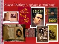 "Книга ""Кобзар"", видана в 1840 році"
