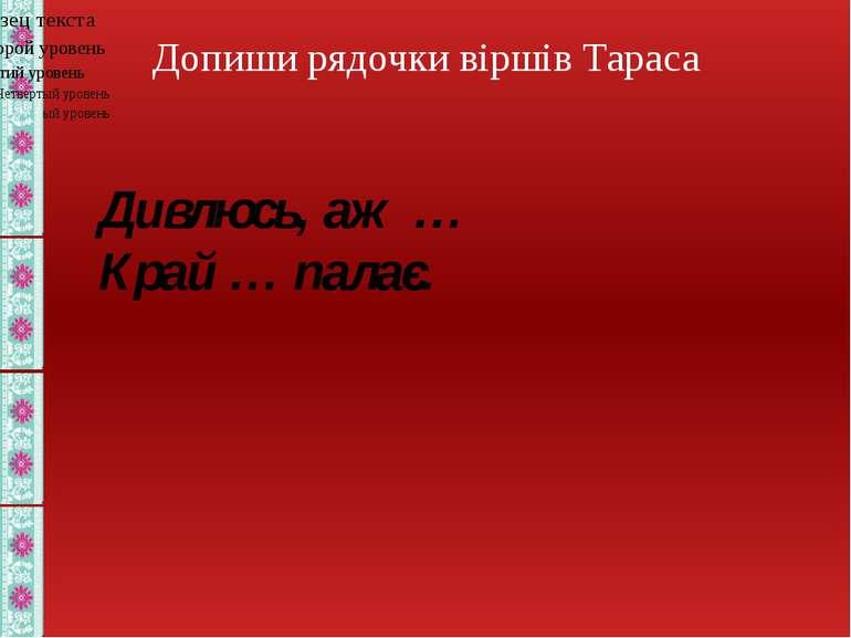 Допиши рядочки віршів Тараса Дивлюсь, аж … Край … палає.
