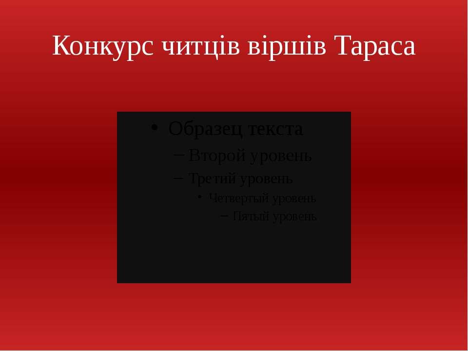 Конкурс читців віршів Тараса
