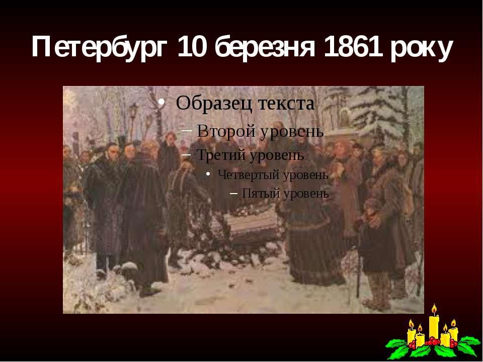 Петербург 10 березня 1861 року