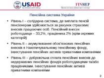 Пенсійна система України Рівень І – солідарна система, де виплата пенсій пенс...