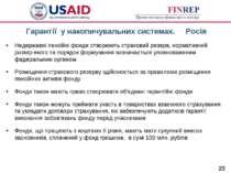 Гарантії у накопичувальних системах. Росія Недержавні пенсійні фонди створюют...