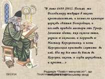 """""""В лъто 6499 (991). Посъмъ же Володимиру живущю в законъ крестьяньстъмъ, и по..."""