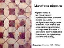 Мозаїчна підлога Фрагменти з шестикутних продовгуватих плиток білого кольору,...