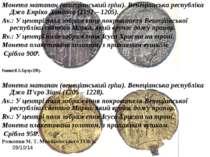 Монета матапан (венеціанський гріш). Венеціанська республіка Джо Енріко Дондо...