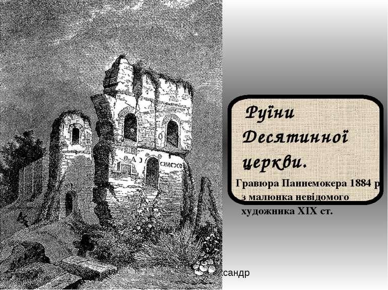 Руїни Десятинної церкви. Гравюра Паннемокера 1884 р. з малюнка невідомого худ...
