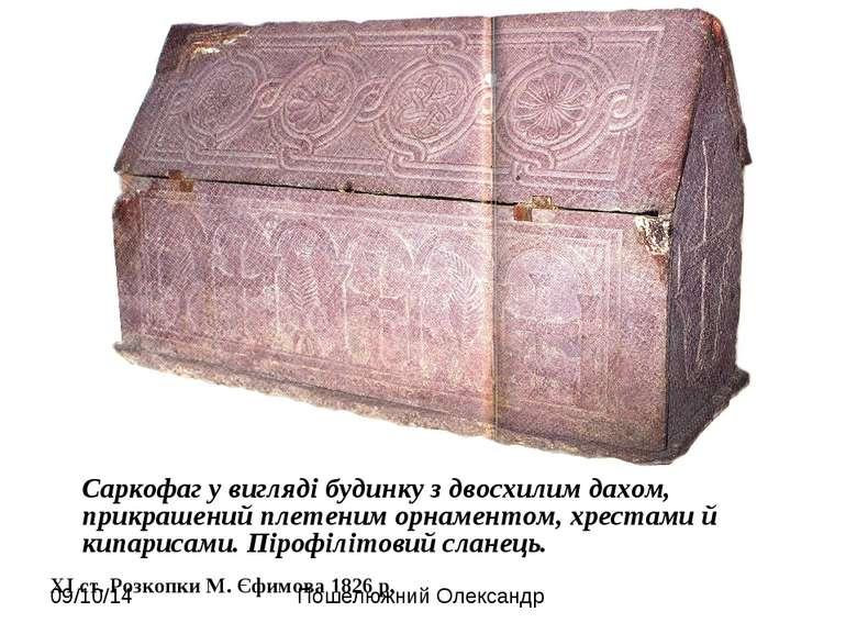 Саркофаг у вигляді будинку з двосхилим дахом, прикрашений плетеним орнаментом...