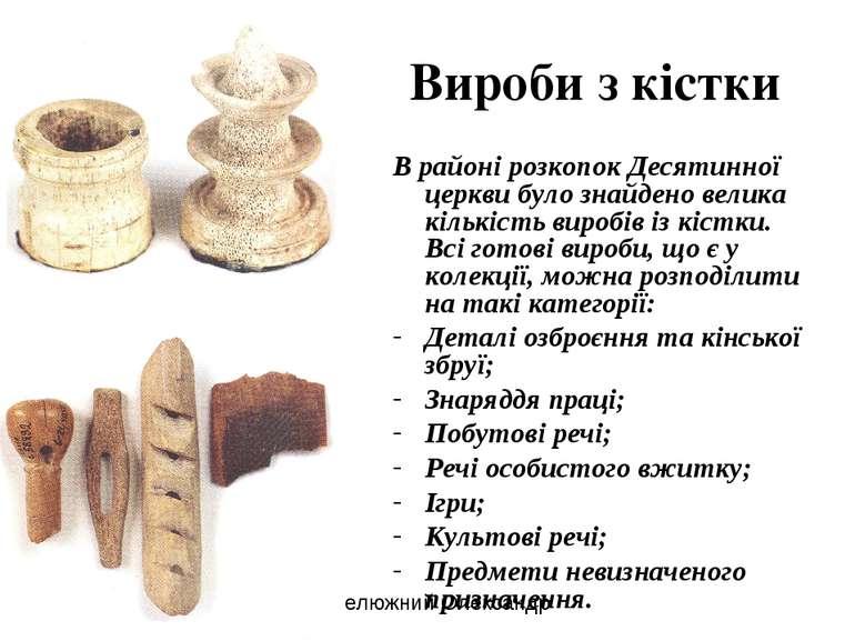 Вироби з кістки В районі розкопок Десятинної церкви було знайдено велика кіль...