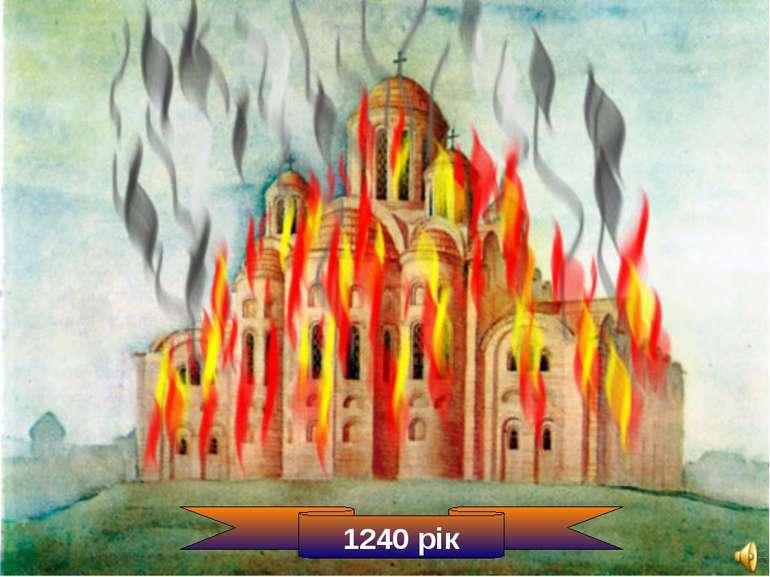1240 рік Пошелюжний Олександр СЗШ №45 м. Київ