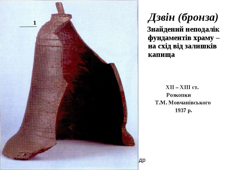 Дзвін (бронза) Знайдений неподалік фундаментів храму – на схід від залишків к...