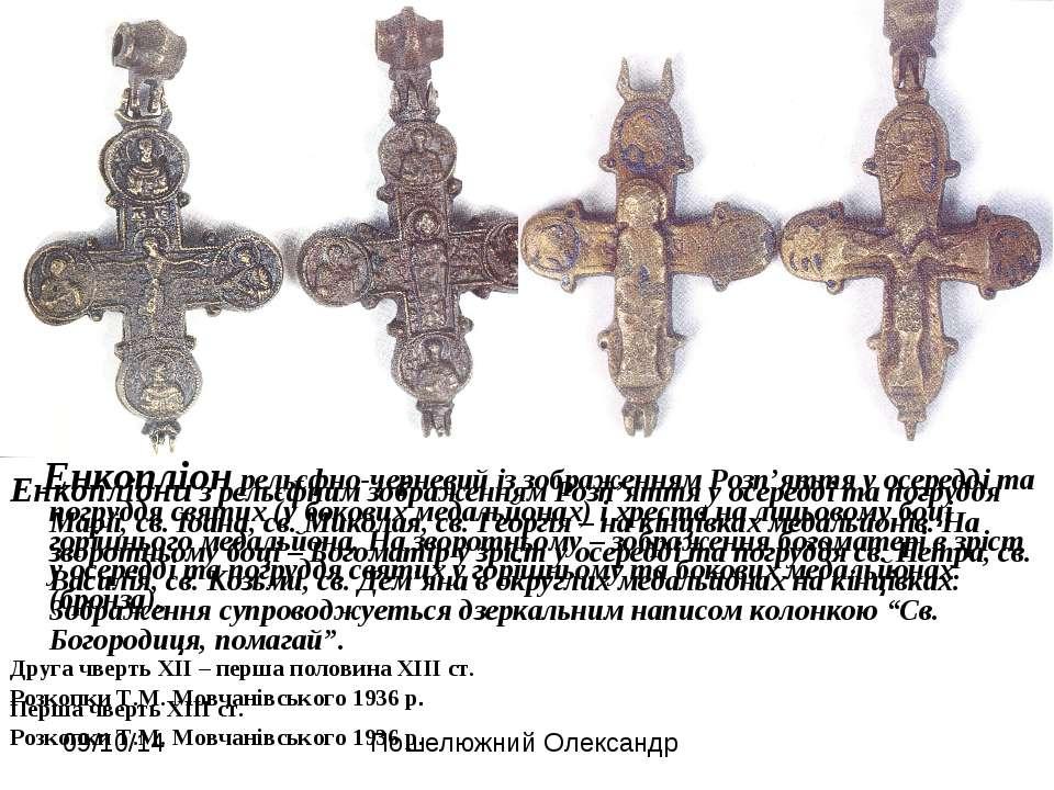 Енкопліон рельєфно-черневий із зображенням Розп'яття у осередді та погруддя с...