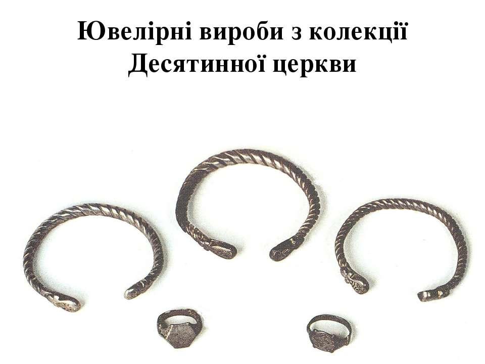 Ювелірні вироби з колекції Десятинної церкви Пошелюжний Олександр СЗШ №45 м. ...