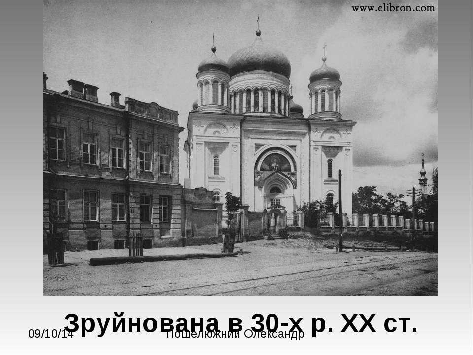 Зруйнована в 30-х р. ХХ ст. Пошелюжний Олександр СЗШ №45 м. Київ