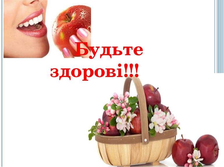 Будьте здорові!!!